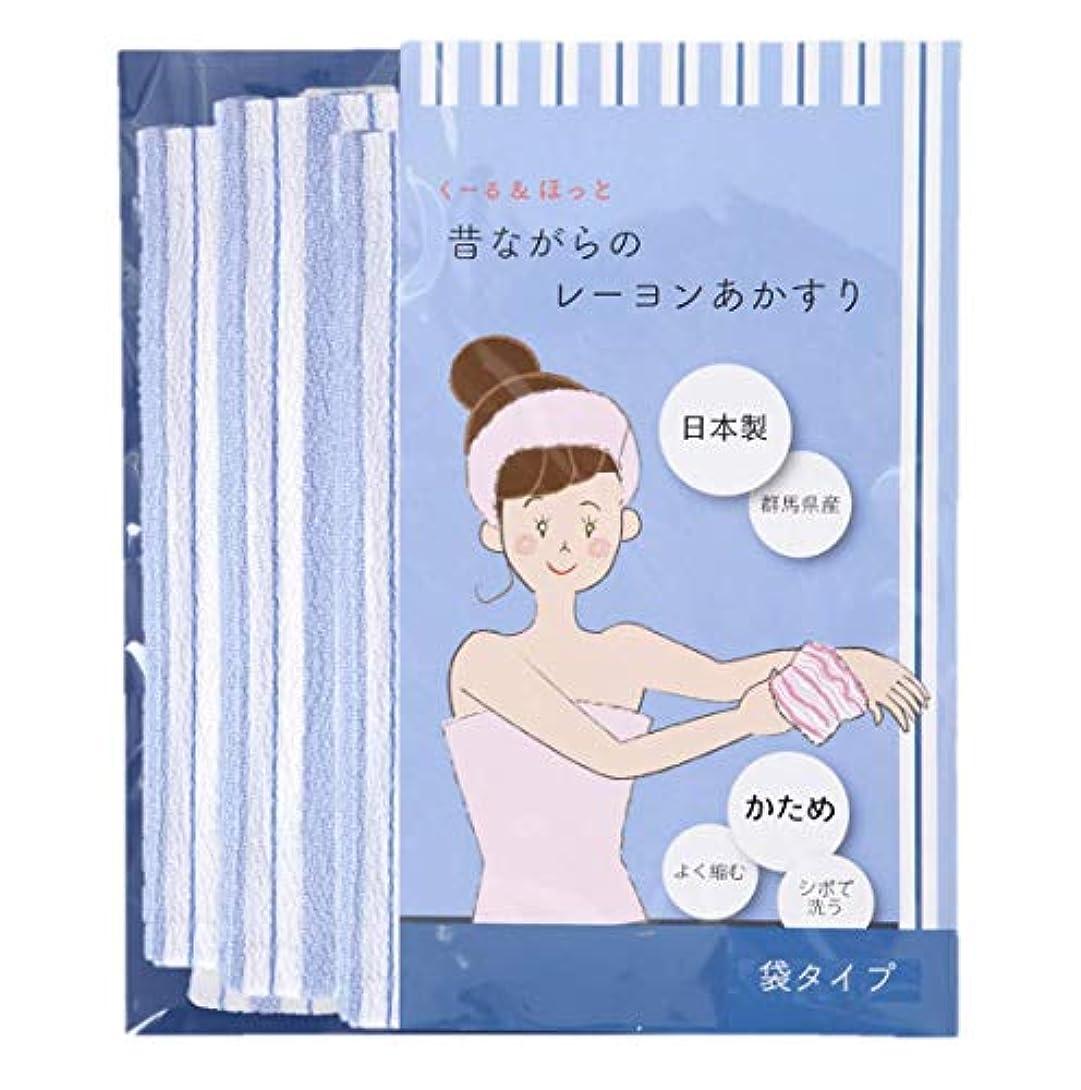 負荷クリスマス聴くくーる&ほっと 昔ながらのレーヨンあかすり 日本製(群馬県で製造) 袋タイプ (10枚組(ブルー))