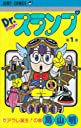 Dr.スランプ (第1巻) (ジャンプ コミックス)