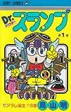 Dr.スランプ (第1巻) (ジャンプ・コミックス) 画像