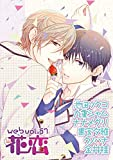 web花恋 vol.57 [雑誌]