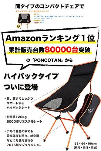 アウトドアチェアPONCOTANウルトラライトフィットチェアハイバックタイプ軽くて丈夫なジュラルミンチェアーコンパクト折りたたみキャンプ椅子耐過重120kg軽量1.1kg(マリンブルー)