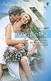 サマー・シズラー2005 真夏の恋の物語 (サマー・シズラー)