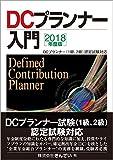 2018年度版 DCプランナー入門