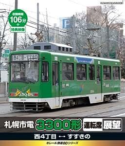 eレール鉄道BDシリーズ 札幌市電 3300形 運転席展望 西4丁目→すすきの [Blu-ray]