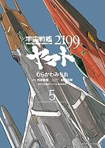 宇宙戦艦ヤマト2199 5巻 表紙画像