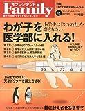 プレジデント Family (ファミリー) 2013年 12月号 [雑誌]