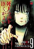 死人の声をきくがよい 9 (チャンピオンREDコミックス)