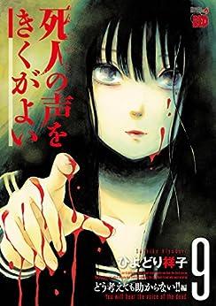 [ひよどり祥子]の死人の声をきくがよい 9 (チャンピオンREDコミックス)