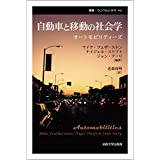 自動車と移動の社会学 〈新装版〉: オートモビリティーズ (叢書・ウニベルシタス)