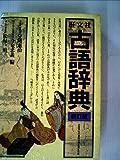 旺文社古語辞典 (1965年)