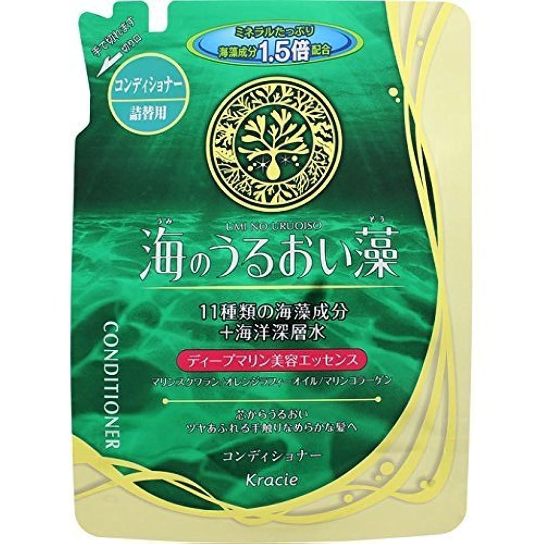 神調整ドラム【クラシエ】海のうるおい藻 コンディショナー 詰替用 420ml※お取り寄せ【NT】 ×10個セット