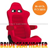 BRIDE (ブリッド) バケットシート(シートヒーター搭載モデル) EUROSTERII CRUZ (HEATER) 【レッドBE】 E57BBN