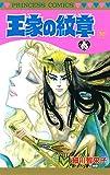 王家の紋章 16 (プリンセス・コミックス)