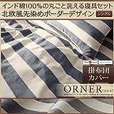 日本製 インド綿100%の丸ごと洗える寝具 北欧風先染めボーダーデザイン 【ORNER】オルネ 掛け布団カバーのみ単品販売 シングル ネイビー