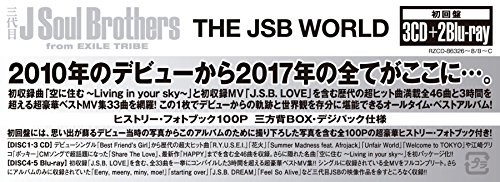 THE JSB WORLD(AL3枚組+Blu-ray Disc2枚組) 三代目 J Soul Brothers from EXILE TRIBE rhythm zone