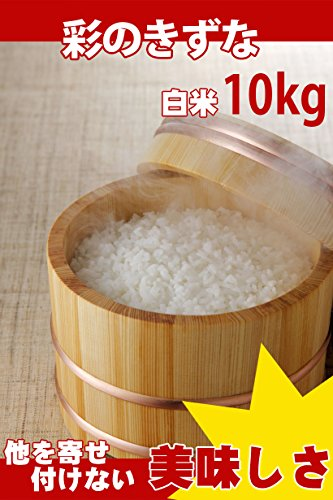 29年産 埼玉県産 白米 彩のきずな10kg (5kg×2袋) (検査一等米)