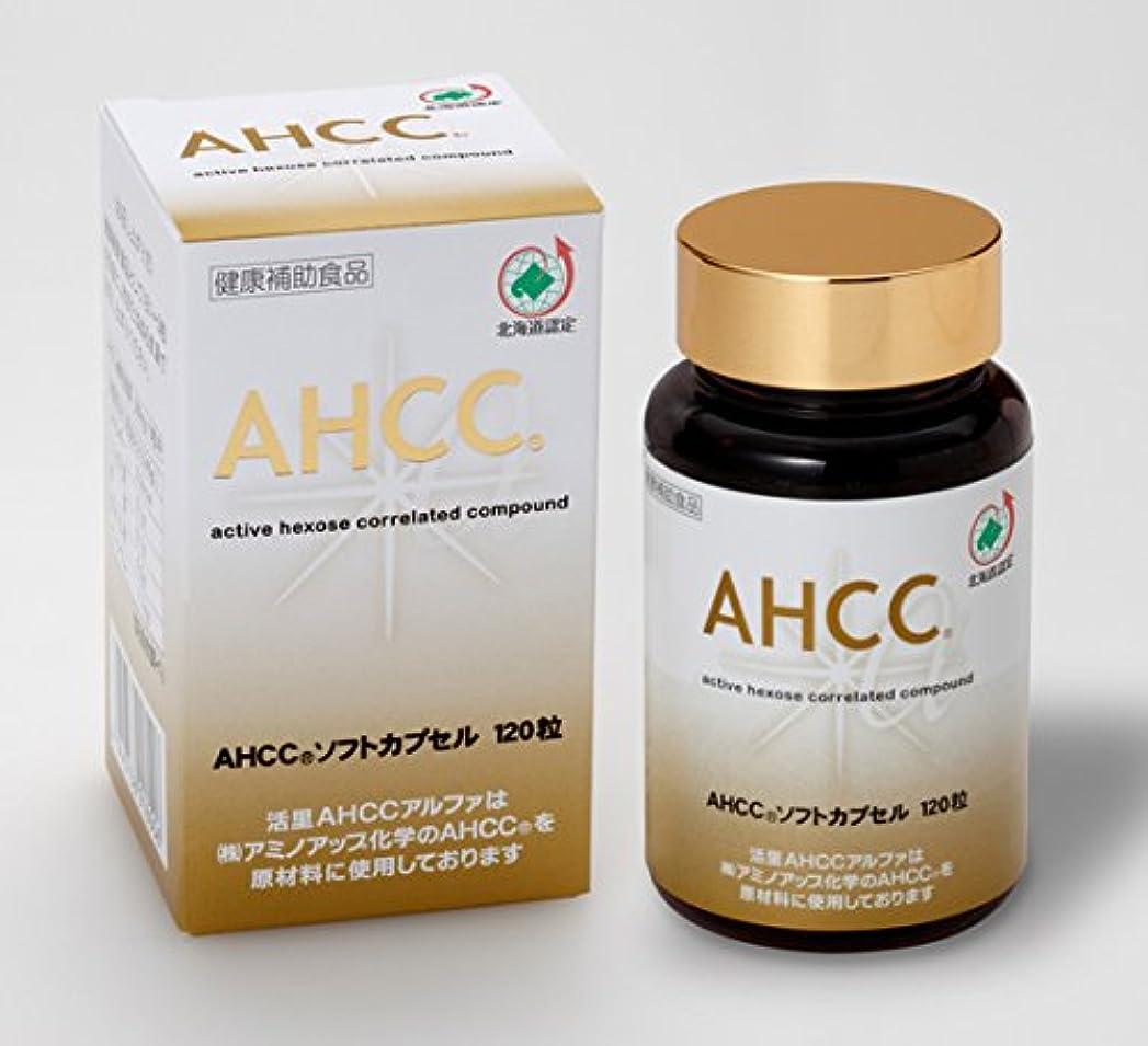 活気づける三十現象AHCCアルファソフトカプセル 120粒