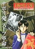 王様の仕立て屋~サルト・フィニート~The Special Edition 1 ナポリ発スーツ革命 (ジャンプコミックスデラックス)