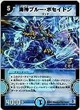 デュエルマスターズ/DM-27/23/U/海神ブルー・ポセイドン