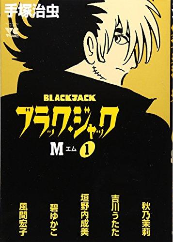 ブラック・ジャックM 1―アンソロジー (ヤングチャンピオンコミックス)