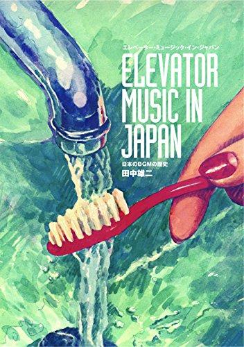 エレベーター・ミュージック・イン・ジャパン 日本のBGMの歴史の詳細を見る