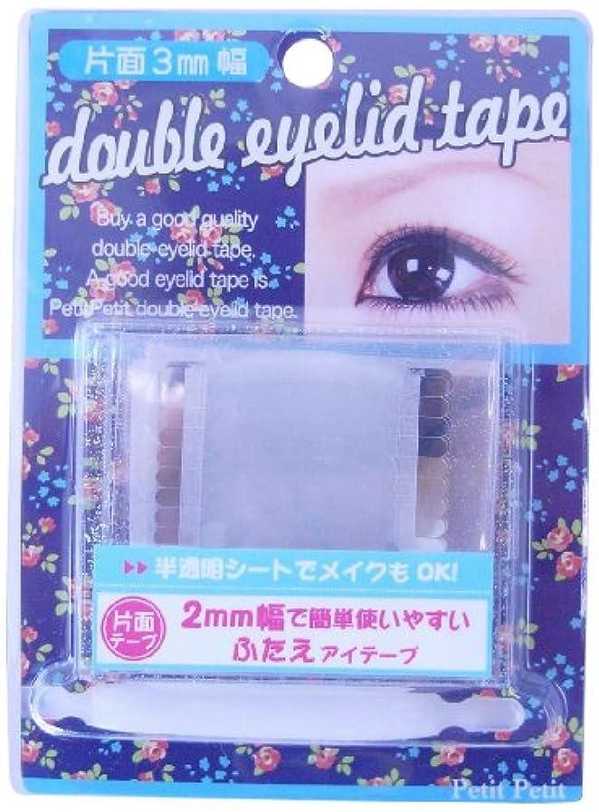 ダブルアイリッドテープ 片面3mm PT74053