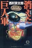 消えた巨人軍(ジャイアンツ)―左文字進探偵事務所 (徳間文庫)