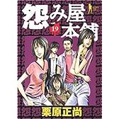 怨み屋本舗 19 (ヤングジャンプコミックス)
