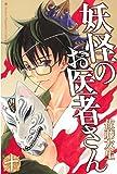 妖怪のお医者さん(10) (週刊少年マガジンコミックス)