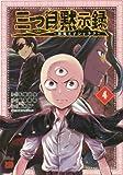 三つ目黙示録 4―悪魔王子写楽 (チャンピオンREDコミックス)