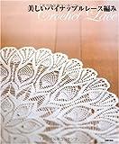 美しいパイナップルレース編み―Crochet Lace 画像