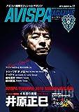 AVISPA MAGAZINE Vol.11 (メディアパルムック)