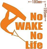 カッティングステッカー No WAKE No Life (ウェイクボード)・6 約180mm×約195mm オレンジ 橙