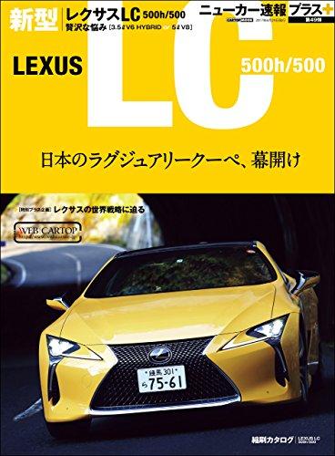 ニューカー速報プラス 第49弾 LEXUS LC500h/500 (CARTOP MOOK)