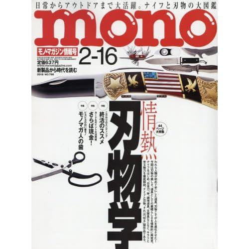モノマガジン 2018年2/16号