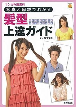 [ブレインナビ]の写真と図説でわかる 髪型上達ガイド (マンガ工房)