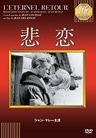 悲恋《IVC BEST SELECTION》 [DVD]