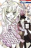 八潮と三雲 6 (花とゆめコミックス)