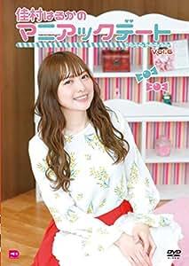 佳村はるかのマニアックデートVol.6 [DVD]