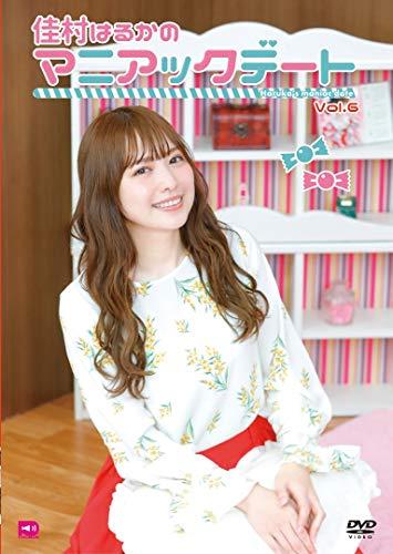 佳村はるかのマニアックデート Vol.6 [DVD]