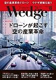 Wedge (ウェッジ) 2016年 8月号 [雑誌]