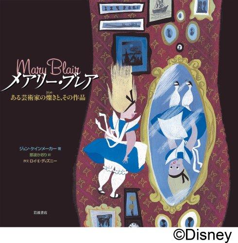 メアリー・ブレア――ある芸術家の燦きと、その作品の詳細を見る