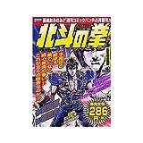 北斗の拳 6(乱を呼ぶ星!編) (Bunch world)