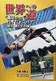 """世界への道―""""義足のハイジャンパー""""鈴木徹の..."""