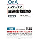 Q&Aハンドブック交通事故診療