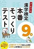 ユーキャンの漢字検定9級 本番そっくりテストフルカラーの漢字ポスターつき