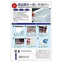 メディアカバーマーケット マウスコンピューター m-Book G シリーズ [15.6インチ(1920x1080)]機種で使える【極薄 キーボードカバー(日本製) フリーカットタイプ】