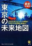 最新計画版 東京の未来地図 (KAWADE夢文庫)