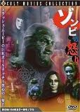 ゾンビの怒り [DVD]