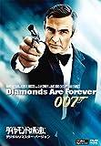 ダイヤモンドは永遠に(デジタルリマスター・バージョン) [AmazonDVDコレクション] 画像